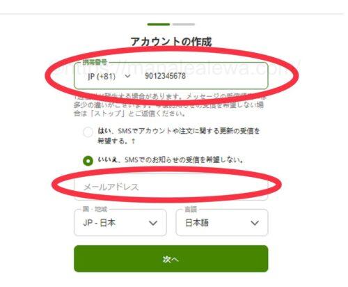 iHerb登録方法説明画像④