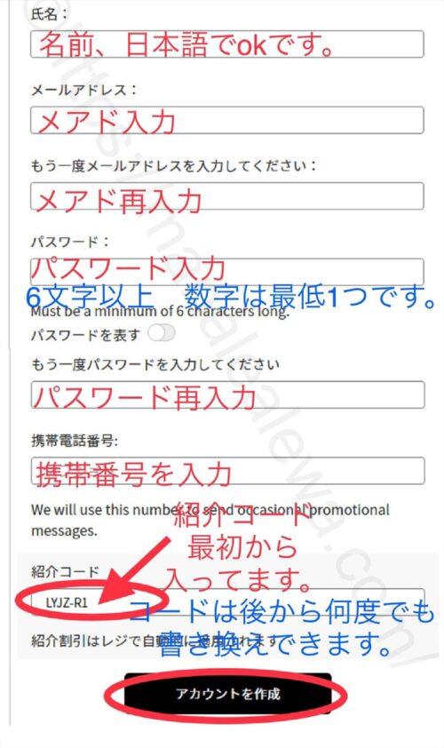 account-registration-method-image-pc