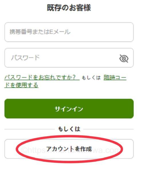 iHerb登録方法説明画像②