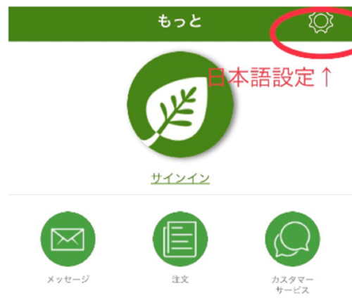 iherb-app-language-setting-image