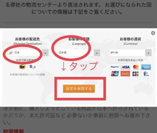 iherb-japanese-change-image