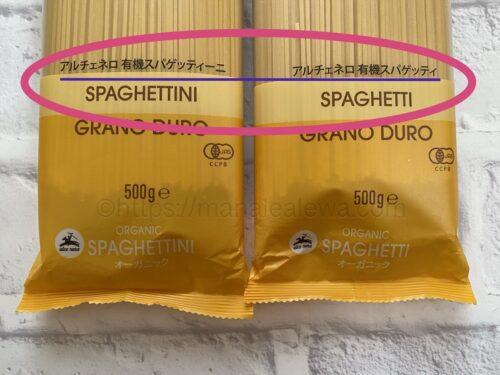 ALCENERO-organic-spaghetti-spaghettini