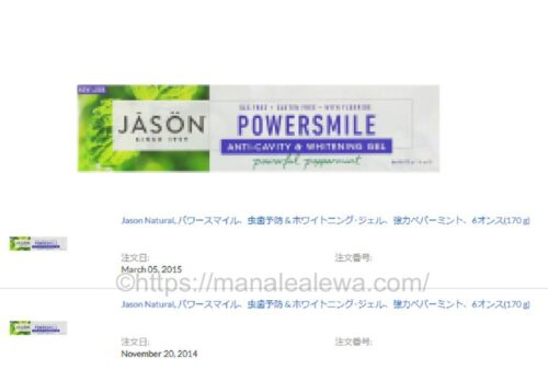 jason-natural-power-smile-whitening-gel