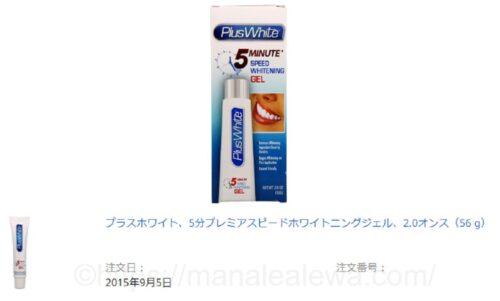 plus-white-5minute-speed-whitening-gel