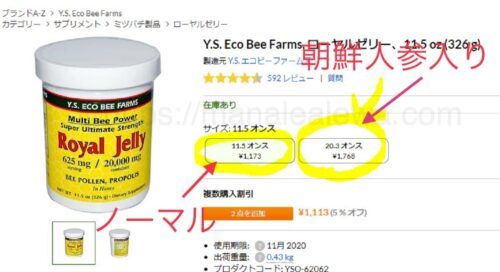 ys-eco-bee-farms-royal-jelly-product-page
