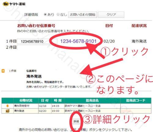 vlookfantastic-yamato-transport-delivery status