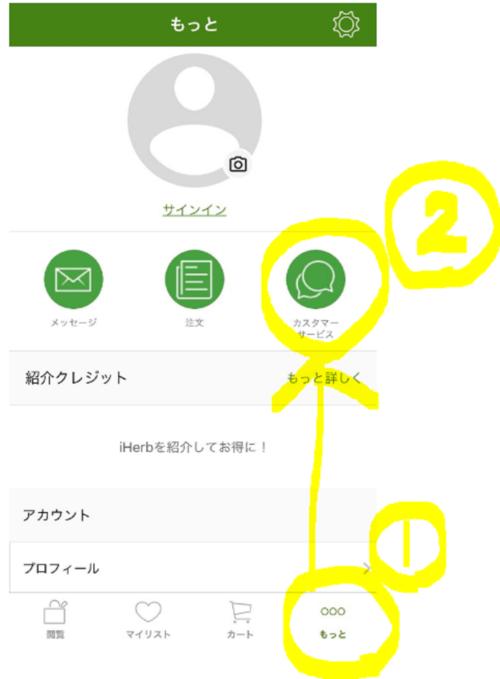 iherb-app-description-image