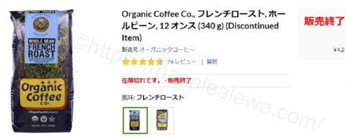 organic-coffee-end-of-sale-product
