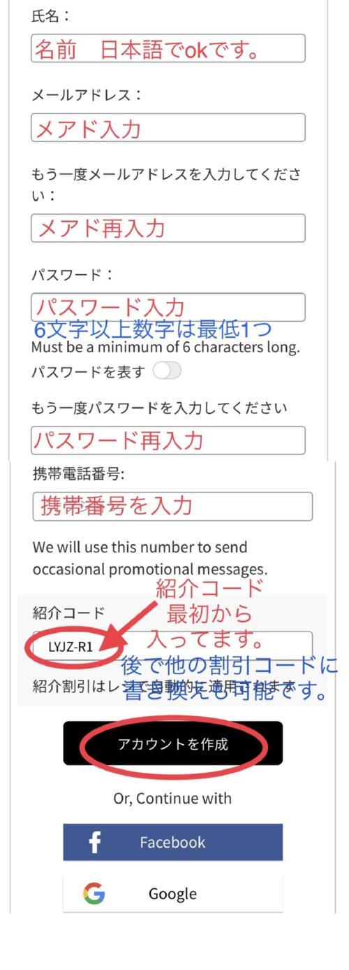 account-registration-method-image-smartphone