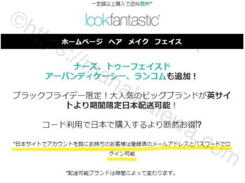 lookfantastic-sale-uk-info