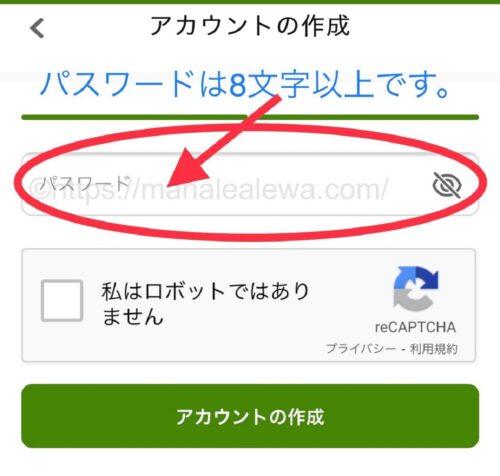 iHerb登録方法スマホ⑥
