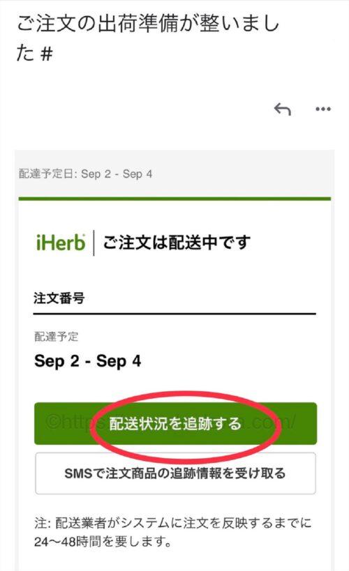iHerb-発送完了メール