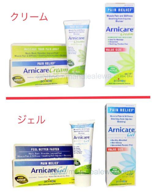 Boiron-arnicare-cream-jel
