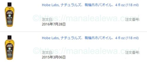 Hobe-labs-naturals-organic-jojoba-oil-order-history