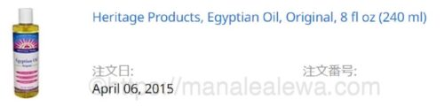 heritage-store-egyptian-oil-order-history