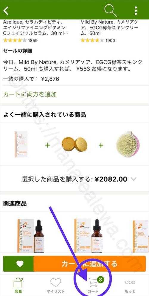 iherb-how-to-buy-app2
