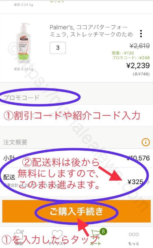 iherb-how-to-buy-app3
