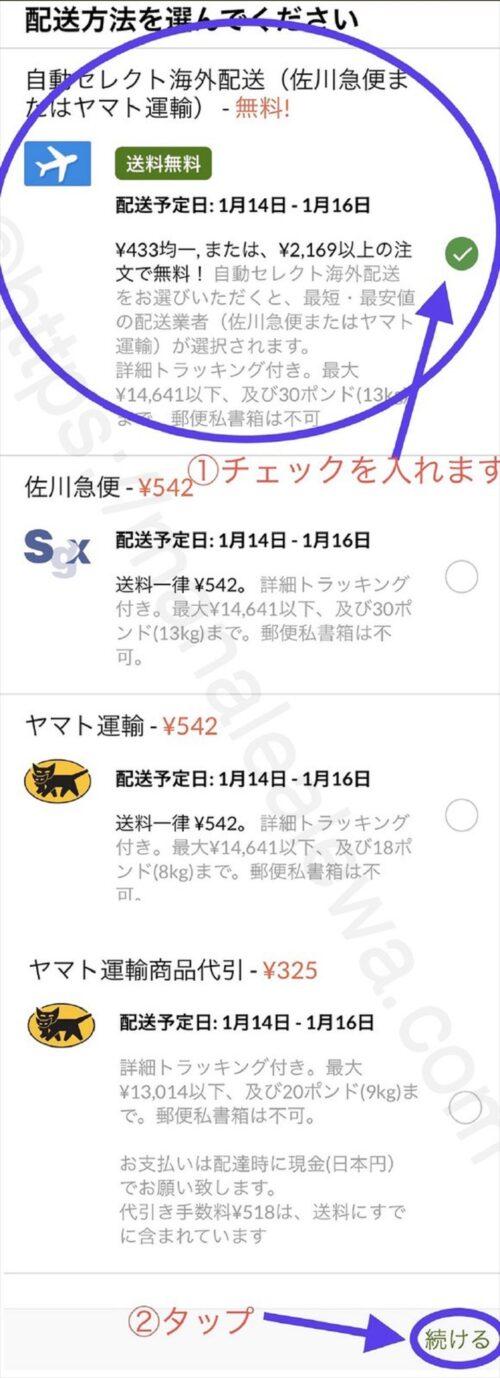 iherb-how-to-buy-app5