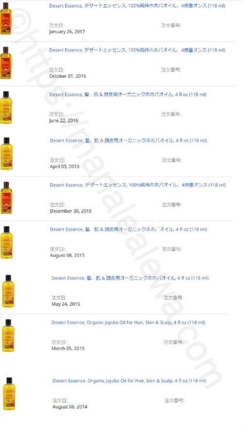 iherb-jojoba-oil-order-history