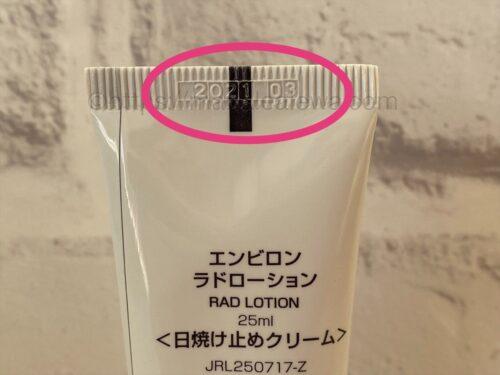 environ-rad-lotion-expiration- date
