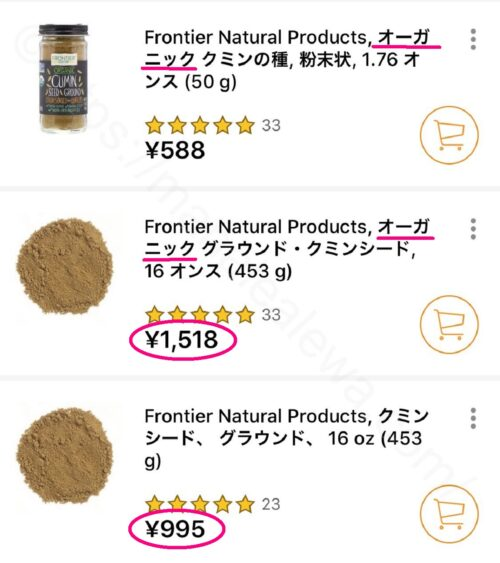 Frontier-cumin-product-comparison