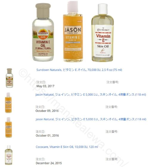 iherb-vitamin-e-oil-order-history