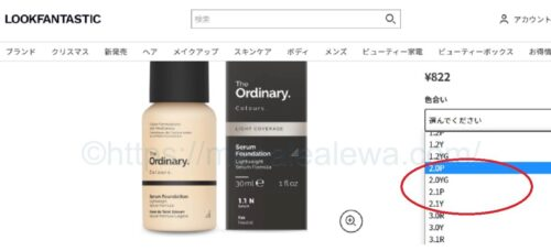 The-Ordinary-serum-foundation-lookfantastic