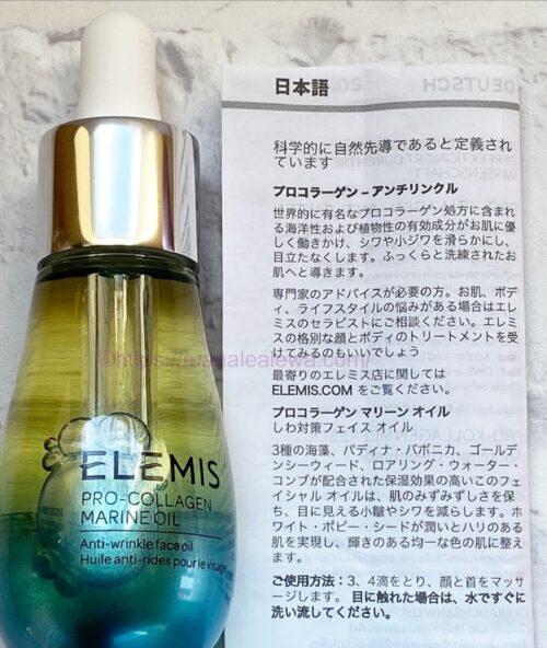 Elemis Pro-collagen-marine-oil-使い方